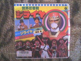Giraya jiraiya 45t tours japonais vinyl japan